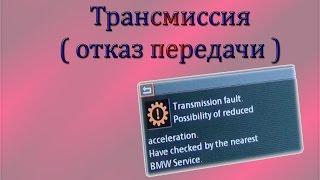 Полная замена масла в АКПП BMW
