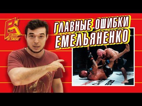 Как драться против борца / Разбор ошибок Емельяненко в бою против Магомеда Исмаилова