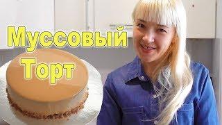 Рецепт: Муссовый торт с зеркальной глазурью основа!