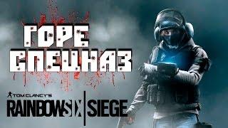 Rainbow Six: Siege [BETA] — Ep. 1: Горе спецназ