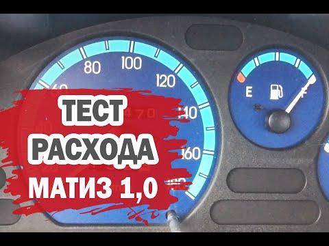 Тест расхода топлива Дэу Матиз (Daewoo Matiz) 1,0 л