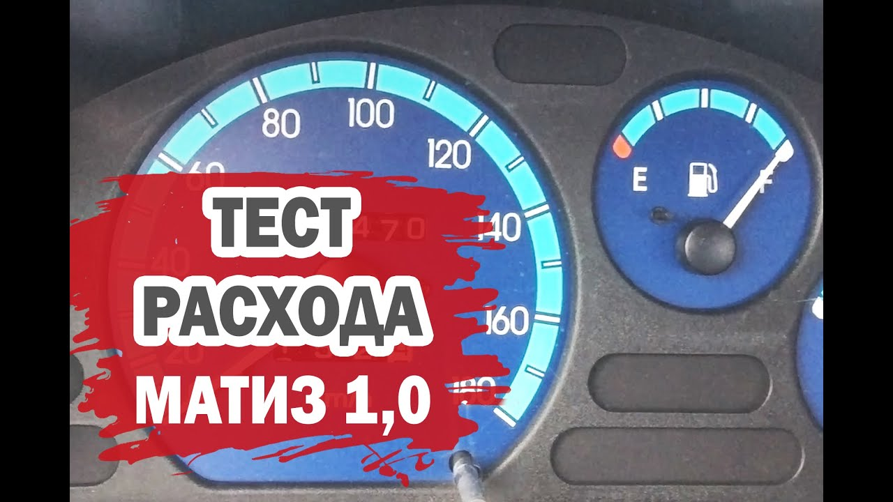 Тест расхода топлива Дэу Матиз (Daewoo Matiz) 1,0 л - YouTube
