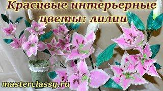 Interior flowers tutorial: lilies. Цветы: лилии своими руками. Цветы из фоамирана. Видео урок