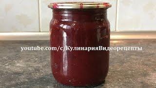 Паста из алычи. Азербайджанская кухня
