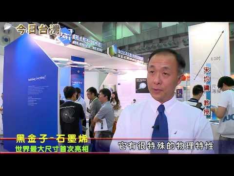101年09月15日『今日台灣』節目專訪藍石科技