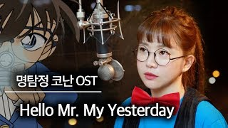조회수 1300만🔥 코난 Hello Mr. My Yesterday 노래 커버합니다 | 버블디아