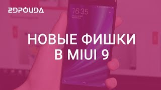 обзор MIUI 9. На сколько быстрее станет ваш смартфон?