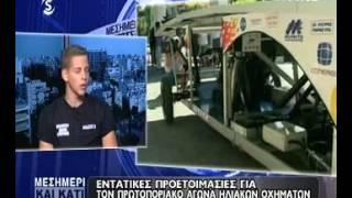 PASCAL School of Nicosia - Solar Car Challenge 2013 (Sigma TV)