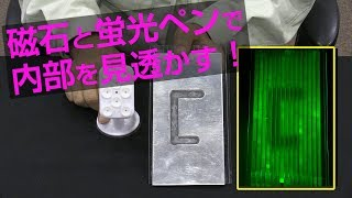 磁石と蛍光ペンで、壊さずに内部をのぞき込む! ~非破壊検査のヒミツ!~ thumbnail