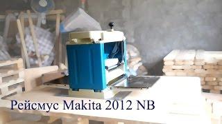 002 Рейсмус Makita 2012 NB (Распаковка, Первый пуск)
