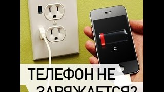 видео Что делать если телефон не включается