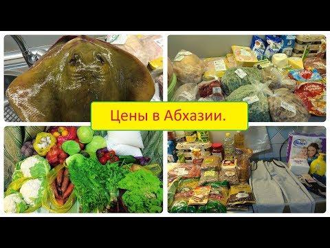 Закупка продуктов.Цены в Абхазии.Сухум.31.03.19