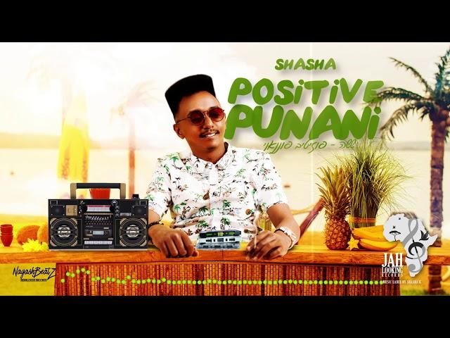 ששה - פוזיטיב פוננאני | Prod By NagashBeatz | Shasha - Positive Punani