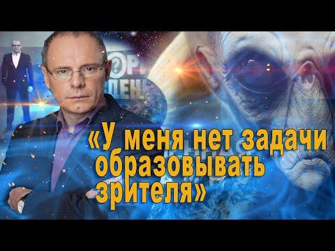 Игорь Прокопенко- патриарх мракобесия российского,  проповедник лженауки и конспирологии