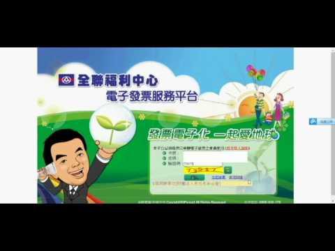 全聯福利卡-載具歸戶程序操作說明【財政部高雄國稅局】 - YouTube