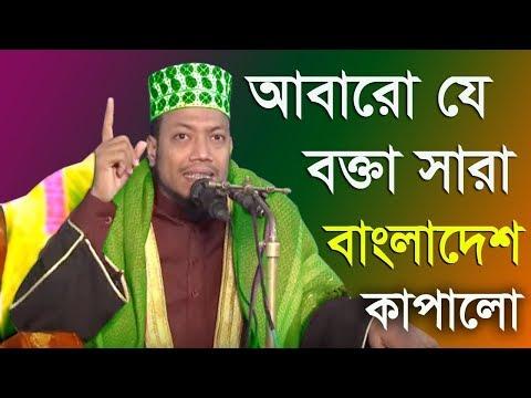 Bangla Waz Mufti Amir Hamza New Waz 2017Bangla Islamic lecture