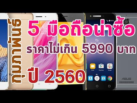 5 มือถือน่าซื้อราคาไม่เกิน 5990 บาท กุมภาพันธ์ 2560