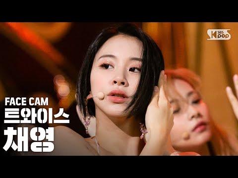 [페이스캠4K/고음질] 트와이스 채영 '필스페셜' (TWICE CHAEYOUNG FaceCam)│@SBS Inkigayo_2019.9.29