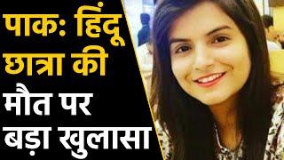 Pakistan: Hindu Girl Student की  मौत मामले में जांच पूरी। वनइंडिया हिंदी