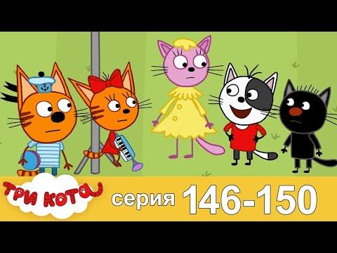 Три Кота | Сборник Серия 146 - 150 | Мультфильмы для детей
