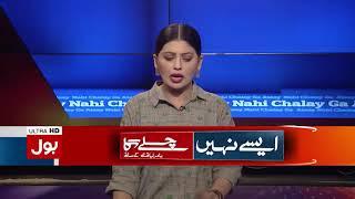 Aisay Nahi Chalay Ga 28th Feb 2019   Fiza Akbar Khan Exposed India Extremism   BOL News