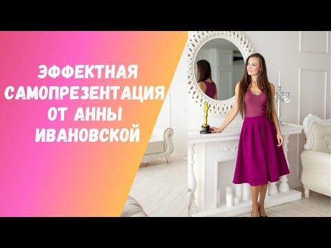 Эффектная самопрезентация от Анны Ивановской. Как рассказать о себе красиво. Эфир 2016 года