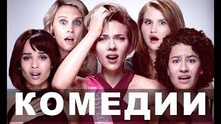 Комедии для женщин 2 | Топ-10