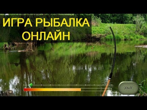 видео: ИГРА РЫБАЛКА ОНЛАЙН - ОБЗОР