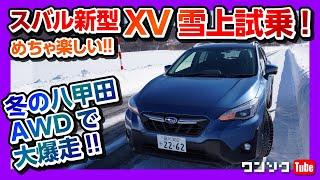 【雪上試乗めっちゃ楽しい!!】新型XVマイナーチェンジ試乗! スバルAWDの実力を試す!! | SUBARU XV 2.0e-S EyeSight