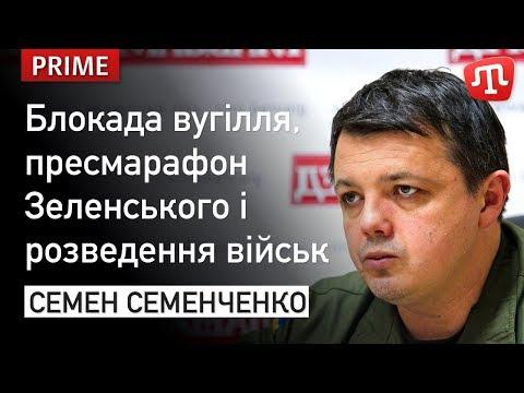 СЕМЕН СЕМЕНЧЕНКО про блокаду вугілля, пресмарафон Зеленського і розведення військ