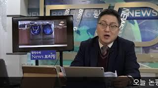 [황장수의 뉴스브리핑] 미국 세탁기 세이프가드 발동은 「문정권 반미」 가 가져온 보복참사다 [쉬운경제] (2018.01.24) 1부