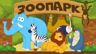 ЗООПАРК, гуляем в мире животных-бегемоты,медведи,обезьяны,тигры,верблюды,енот,рысь,змеи,крокодил...