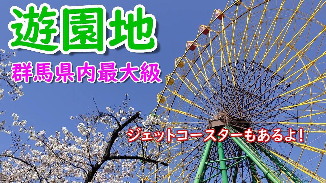 【華蔵寺遊園地】グンマー帝国最大級の遊園地。休日は大賑わい【グンマー帝国】