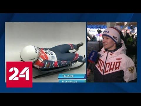 Катникова стала двукратной чемпионкой мира по санному спорту - Россия 24