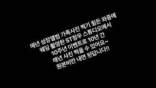 가족사진 매년 남기기 2018년(feat. ST정우 스…