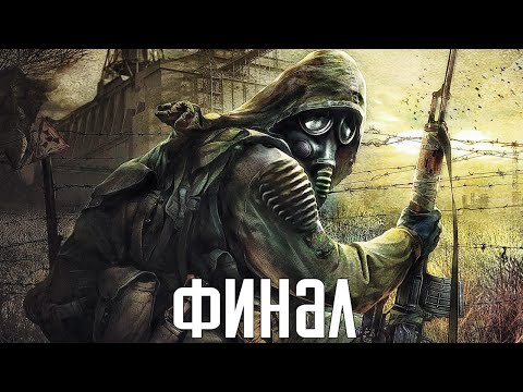 "S.T.A.L.K.E.R.: Shadow Of Chernobyl. Прохождение 4. Сложность ""Мастер / Master""."