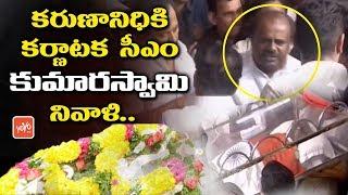 Karnataka CM Kumaraswamy Pay Homage to Karunanidhi at Rajaji Hall | #Karunanidhi | YOYO TV Channel