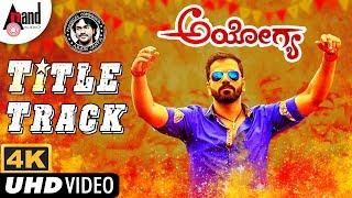Ayogya Title Track | New Kannada 4K Video Song 2018 | Sathish Ninasam | Rachitha Ram | Arjun Janya