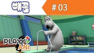 [빼꼼(Benard Bear) 시즌3] 3화 수영