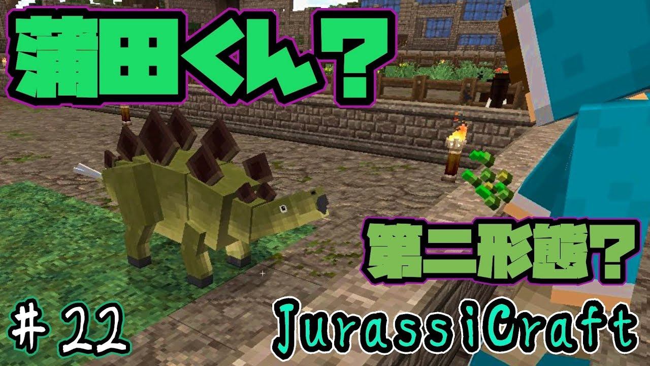 マイクラ 恐竜 mod