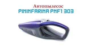 Обзор автомобильного пылесоса Pininfarina PNF1303