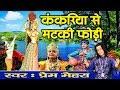 Janmashtami Song #कंकरिया से मटकी फोड़ी #Lord Krishna Bhajan #Prem Mehra