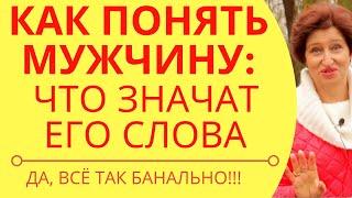 Психология мужчины Советы женщинам как понять намерения мужчины и сохранить свою ценность