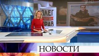 Выпуск новостей в 09:00 от 16.09.2019