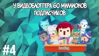 Смотреть клип РЈ видеоблоггера 60 миллионов подписчиков онлайн