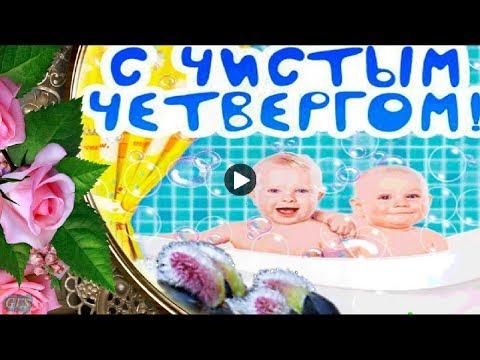 Новинка С ЧИСТЫМ ЧЕТВЕРГОМ Красивое Видео Поздравление на Чистый четверг Музыкальные видео открытки