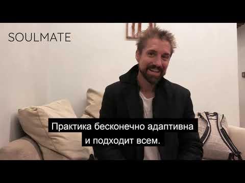 Тай Ландрум о йоге, спокойном уме, мужской и женской энергии / Ty Landrum interview in Moscow