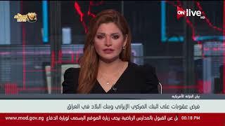 فرض عقوبات علي البنك المركزي الإيراني وبنك البلاد في العراق