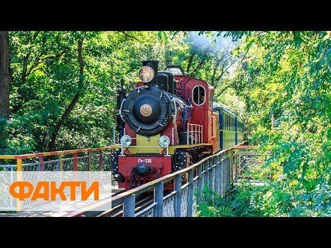 В Киеве реконструировали детскую железную дорогу: как записать ребенка на обучение
