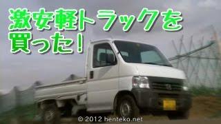 激安軽トラックを買った!へんてこネット 春の装備増強 thumbnail